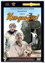 Kin Dza Dza (1986)